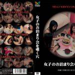 女子のお泊まり会を覗く穴 STAR PARADISE SPZ-390