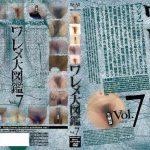 ワレメ大図鑑 Vol.7 横浜スクランブルカンパニー WREM-007