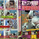 某カリスマ美容師の淫行接客 ラハイナ東海 HKID-03