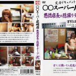 ○○スーパー尼崎店 悪徳店長の隠撮りテープ (弐) オンエアー MBK-02 翔子