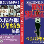 SECOND FACE BEST SELECTION8 セカンドフェイス SECB-08