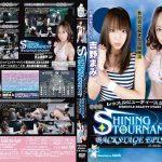 第1回 シャイニングトーナメント バックステージエピソード01 Pink Cafe Au Lait PWST-04 井上由美子 吉野まみ