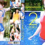 競泳水着デジタルカタログ2 日本メディアサプライ JMDV-2002 館野奈穂 川奈栞 大橋沙代子