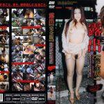露出【完全版】3 未来(フューチャー) DROK-03