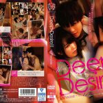 Deep Desire2 ‐Please‐ SILK LABO SILK-071 鈴木一徹 有馬芳彦 桜木優希音 愛原れの