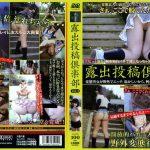 露出投稿倶楽部 Vol.4 映天 tkc-010