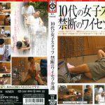 10代の女子スタッフ 禁断のワイセツ介護 ラハイナ東海 GTOK-04
