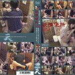 居酒屋トイレ盗撮 欲情便所 [三] 映天 SHI-142
