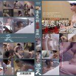 温泉旅館女湯盗撮[八] 映天 SHI-135