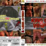 KING OF WHIPS7 KMC NKG-065