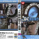 JK眼科胸チラ盗撮2 ブラインド・シティー IZDV-029