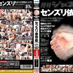 月刊ジャネス センズリ依存症 4時間スペシャル JNS GWAZ-023