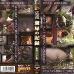 盗撮 糞尿の記録 野外・トイレ編 ONE MORE FN-001