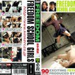 フリーダムスクールガール 一撃必殺3 FREEDOM FSDDL-06
