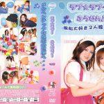 ラブ☆ラブ~ふうせん♪~ Vol.27 FETISH WORLD PRD-27 亜衣 マリナ