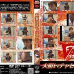 大喰いチャレンジ5<DL版> GALLOP PMSD-012