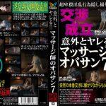 意外とヤレる!!マッサージ師のオバサン7 STAR PARADISE SPZ-163 八代かおり 堀田佐緒里 山咲春子