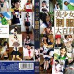 美少女制服大百科 Spice Visual SRE-010