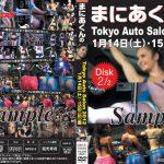 まにあくんのTokyo Auto Salon 2012 1月14日(土)・15日(日)編 まにあくん MAK-51