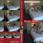 Rental Slave2 -瑠美- 調教倶楽部 OBC-079 瑠美