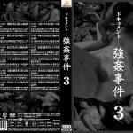 ドキュメント -強姦事件-3 BIGMORKAL MASRS-062