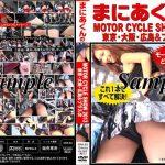 まにあくんのMOTOR CYCLE SHOW2013 東京・大阪・広島&プラスα まにあくん MAK-83
