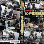猥褻教師の女子校生進路指導室隠し撮り 5時間目 ラハイナ東海 BKLD-79