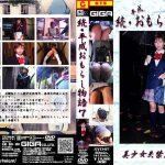 続・平成おもらし物語7 G-HISTORY SYO-07 斉藤あき