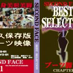 SECOND FACE BEST SELECTION1 セカンドフェイス SECB-01