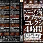 流出映像特選 マニア撮り『ラブホ秘蔵コレクション』4時間2 BIGMORKAL MASRS-051