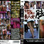 リアル街撮り 素人女脚専門 EROTIC STONES FILMS RBON-057