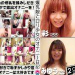 オナニービデオ日記29 パラダイステレビ  彩 みゆう