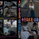 女子校生達の淫撮内科検診 ラハイナ東海 GGKD-14