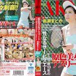 原色美女アスリート テニス歴13年の性なるサービスエース 現役テニスプレーヤー 岩瀬まどか AVデビュー AKNR FSET-637 岩瀬まどか