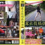 露出投稿倶楽部 Vol.10 映天 tkc-034