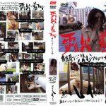 露出×羞恥 レイ 未来(フューチャー) DRXS-02 レイ
