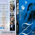 露出耽美 隷悦の色彩 Z プールクラブ・エンタテインメント DPD-20Z 彩