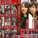 欲情お母さん2 パラダイステレビ  柴田いづみ 瀬戸内愛子 中山遼子