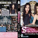 第2回 シャイニングトーナメント 準決勝第2試合 Pink Cafe Au Lait PWST-13 福山理子 中谷梨紗