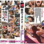 露出フェラチオ三部作 【第二部】公然猥褻のスリル プールクラブ・エンタテインメント FWD-906