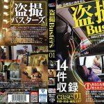 盗撮バスターズ case01 PRESTIGE BUZ-001