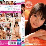 Best of 朝倉ことみ part2 AUDAZ JAPAN PSSD-393 朝倉ことみ 佐伯かのん