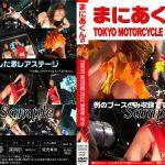 まにあくんのTOKYO MOTORCYCLE SHOW 2010 まにあくん MAK-16