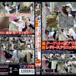 ターゲットは訳アリ女子校生 流出 レディースクリニック卑劣な治療 Shinobi SINO-009