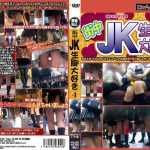 街中JK生脚大好き VOL.4 EROTIC STONES FILMS RBON-031