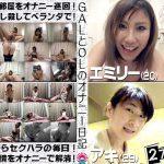 オナニービデオ日記27 パラダイステレビ  エミリー アキ
