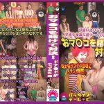 美少女アイドルがおま●こを賭けて対決!06/10/16 パラダイステレビ