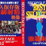 SECOND FACE BEST SELECTION12 セカンドフェイス SECB-12