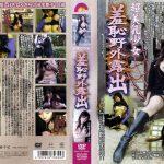 超美乳少女 羞恥野外露出 ブレーントラストカンパニー DDJR-005 岩崎愛子