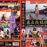 露出投稿倶楽部 Vol.5 映天 tkc-013